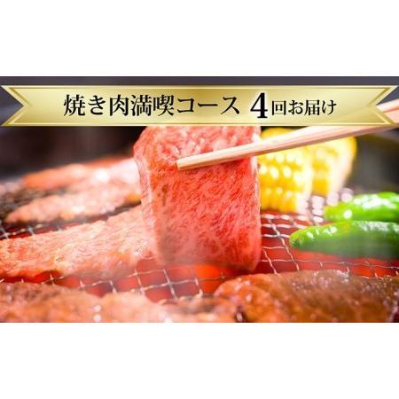 ふるさと納税 滝本商店の家族みんなで焼き肉満喫コース ※4ヶ月連続お届け 北海道赤平市