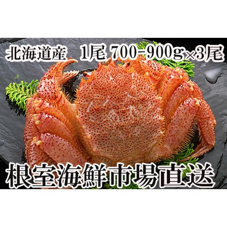 ふるさと納税 ボイル毛がに700·900g×3尾 D-14004 北海道根室市