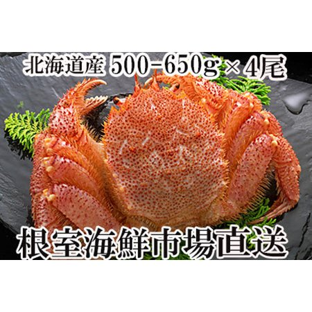 ふるさと納税 毛がに500·650g×4尾 D-14005 北海道根室市
