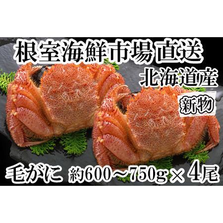 ふるさと納税 ボイル毛がに600·750g×3尾 D-14010 北海道根室市