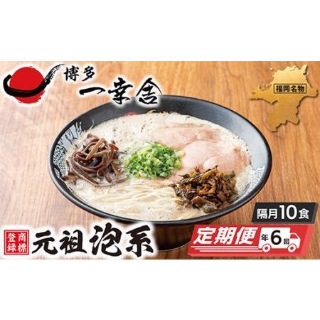 ふるさと納税 F52-07 博多一幸舎ラーメン10食定期便(隔月·年6回) 福岡県福智町