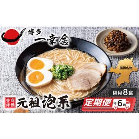 ふるさと納税 F52-08 博多一幸舎ラーメン8食·辛子高菜付き定期便(隔月·年6回) 福岡県福智町
