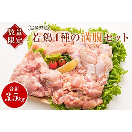 ふるさと納税 B108-20 若鶏4種の満腹セット(合計3.5kg) 宮崎県日南市 furunavi