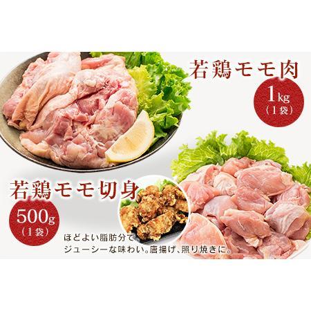 ふるさと納税 B108-20 若鶏4種の満腹セット(合計3.5kg) 宮崎県日南市 furunavi 02