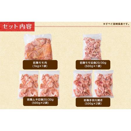ふるさと納税 B108-20 若鶏4種の満腹セット(合計3.5kg) 宮崎県日南市 furunavi 05