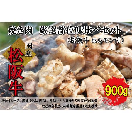 ふるさと納税 L3松阪牛 焼肉【松阪牛ホルモン付】極上部位味比べセット 900g 三重県明和町