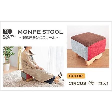 ふるさと納税 ar03007 MONPE STOOL(超低座モンペスツール)CIRCUS(サーカス) 兵庫県淡路市