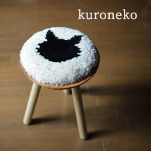 ふるさと納税 P10 ノッティング織 椅子敷き-黒ネコ 岡山県西粟倉村