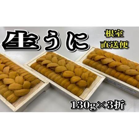 ふるさと納税 エゾバフンウニ(黄色)130g×3折 D-77001 北海道根室市