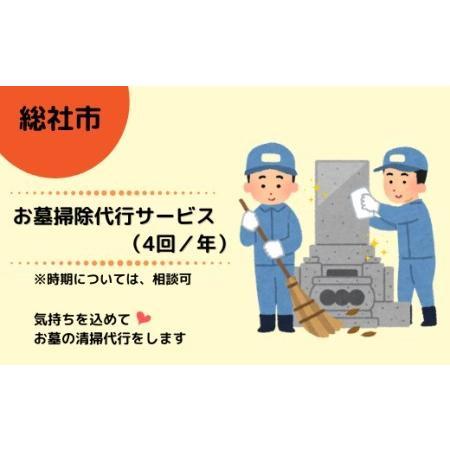 ふるさと納税 20-060-015.お墓掃除代行サービス(4回/年) 岡山県総社市