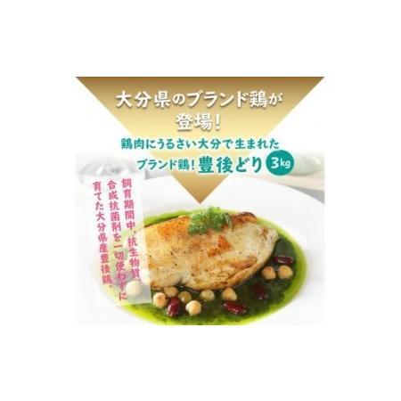 ふるさと納税 A29175 鶏肉にうるさい大分で生まれたブランド鶏!豊後どり(3kg)・通 大分県国東市|furunavi|02