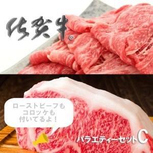 ふるさと納税 FD007_佐賀のお肉バラエティセットC 佐賀県みやき町