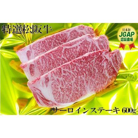 ふるさと納税 L5特選松阪牛サーロインステーキ600g(3枚入) 三重県明和町