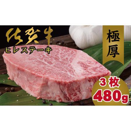 ふるさと納税 D50-035 佐賀牛フィレステーキ(480g) 5万円コース 佐賀県小城市