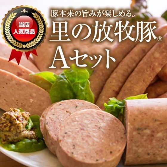 里の放牧豚 Aセット|furuyanouen