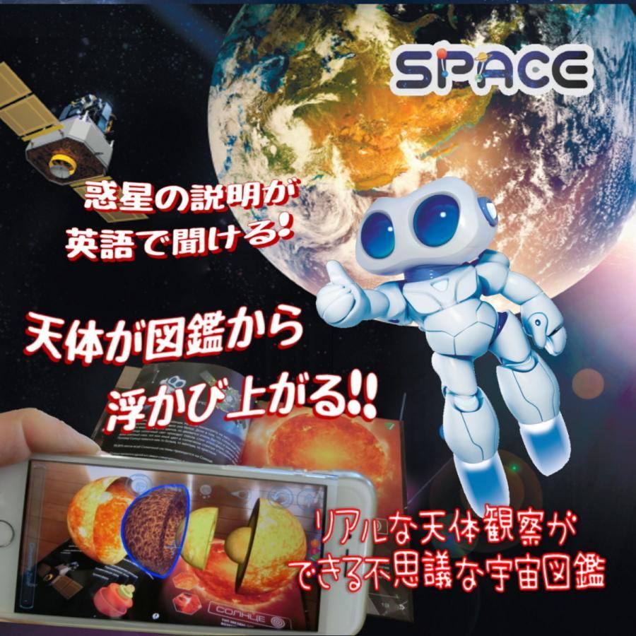 天体観察ができるAR宇宙図鑑「SPACE」 太陽系 惑星 天の川 創造の柱 ブラックホール 子供 大人 英語 リスニング|fushigibooks|02