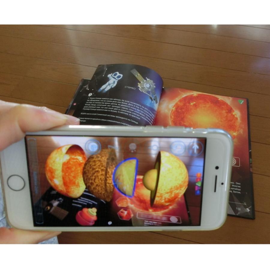 天体観察ができるAR宇宙図鑑「SPACE」 太陽系 惑星 天の川 創造の柱 ブラックホール 子供 大人 英語 リスニング|fushigibooks|09