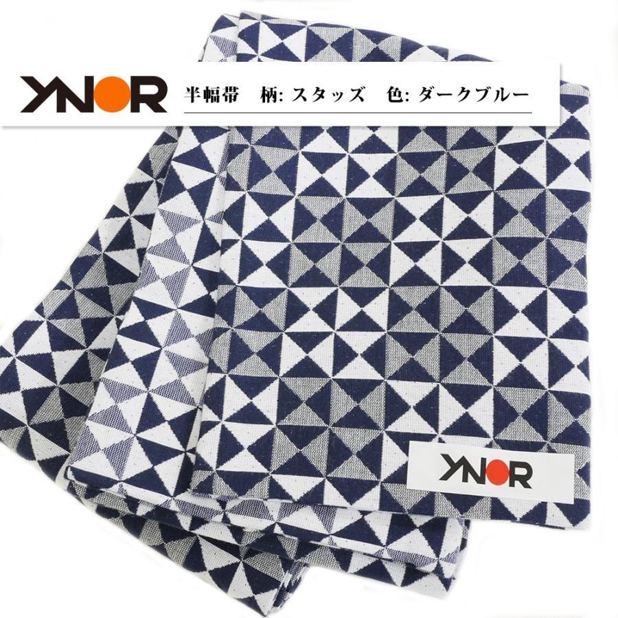 米沢織 半幅帯 四寸帯 浴衣帯 黒 濃紺 紫 YNOR ワイノール スタッズ fushikian 02