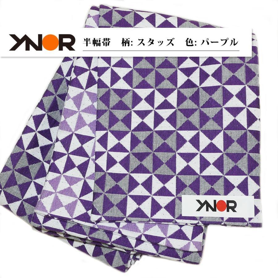 米沢織 半幅帯 四寸帯 浴衣帯 黒 濃紺 紫 YNOR ワイノール スタッズ fushikian 03