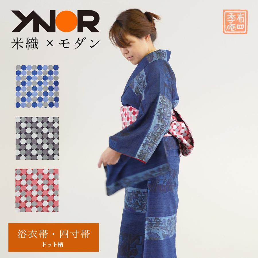 米沢織 半幅帯 四寸帯 浴衣帯 赤 紫 青 YNOR ワイノール ドット|fushikian