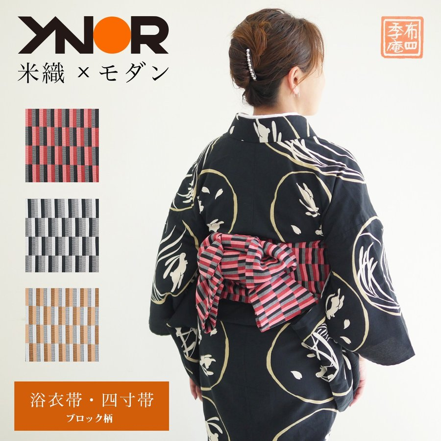 米沢織 半幅帯 四寸帯 浴衣帯 赤 オレンジ 黒 YNOR ワイノール ブロック fushikian