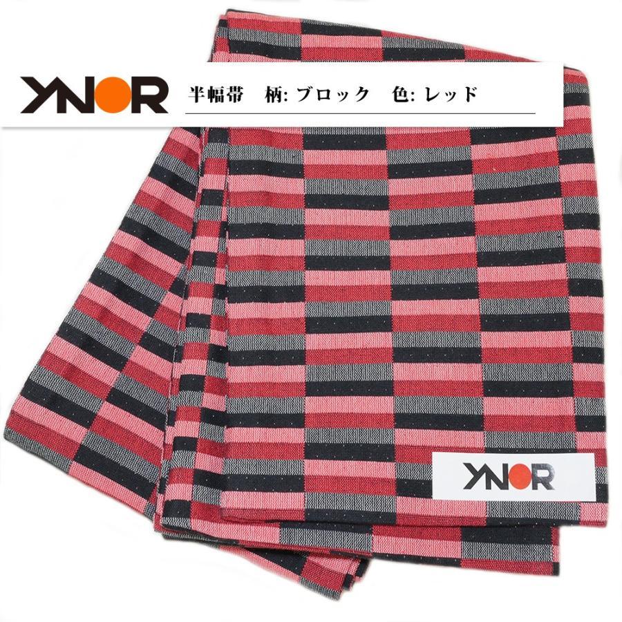米沢織 半幅帯 四寸帯 浴衣帯 赤 オレンジ 黒 YNOR ワイノール ブロック fushikian 02