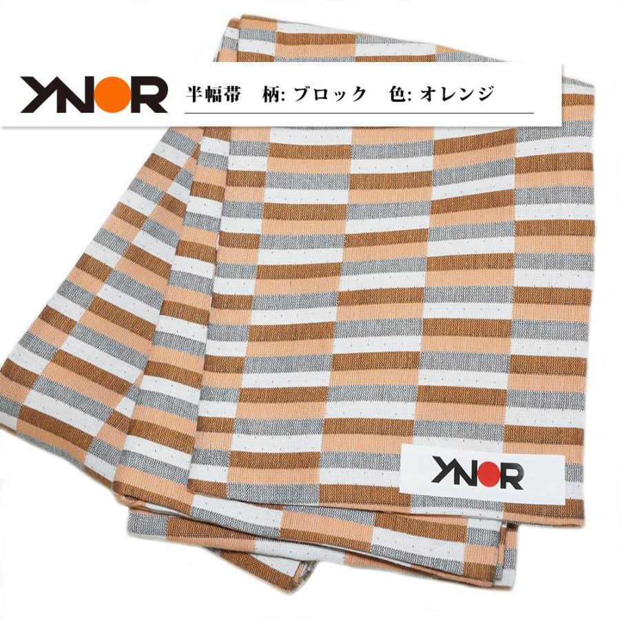 米沢織 半幅帯 四寸帯 浴衣帯 赤 オレンジ 黒 YNOR ワイノール ブロック fushikian 04