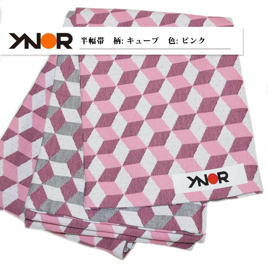 米沢織 半幅帯 四寸帯 浴衣帯 ピンク 黄色 緑 YNOR ワイノール キューブ fushikian 02