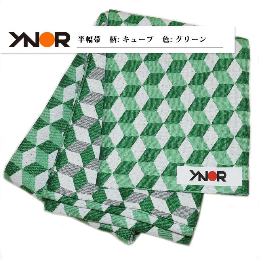 米沢織 半幅帯 四寸帯 浴衣帯 ピンク 黄色 緑 YNOR ワイノール キューブ fushikian 04