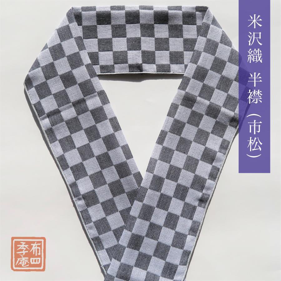 米沢織 半襟 (市松)リバーシブル 洗える|fushikian|02