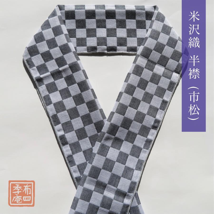 米沢織 半襟 (市松)リバーシブル 洗える|fushikian|03