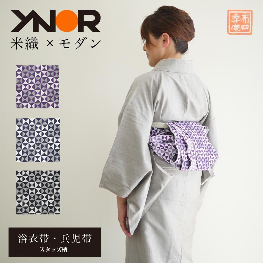 米沢織 兵児帯 浴衣帯 黒 濃紺 紫 YNOR ワイノール スタッズ|fushikian