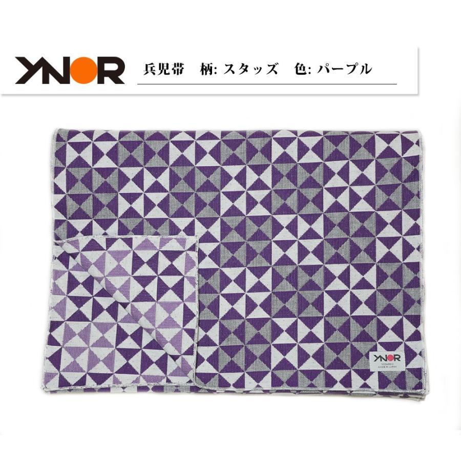 米沢織 兵児帯 浴衣帯 黒 濃紺 紫 YNOR ワイノール スタッズ|fushikian|02