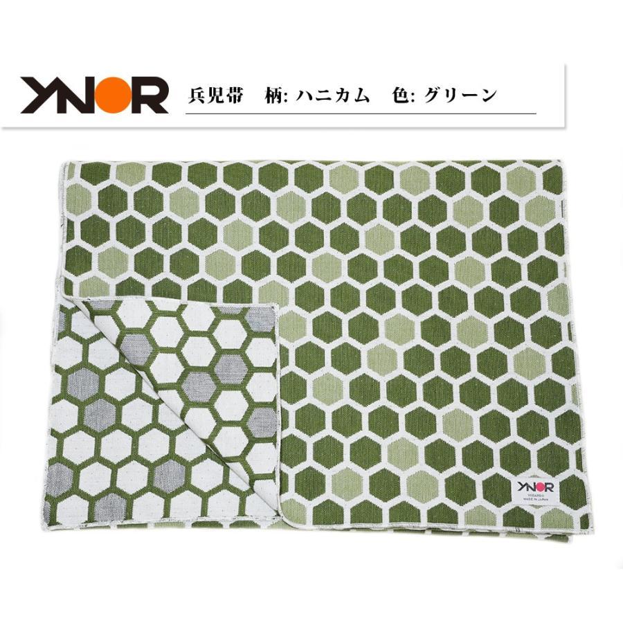 米沢織 兵児帯 浴衣帯 ピンク 黄色 緑 YNOR ワイノール ハニカム|fushikian|03