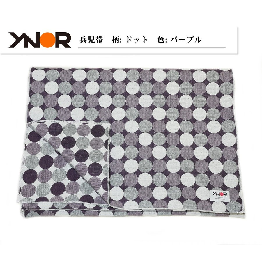 米沢織 兵児帯 浴衣帯 赤 紫 青 YNOR ワイノール ドット|fushikian|03
