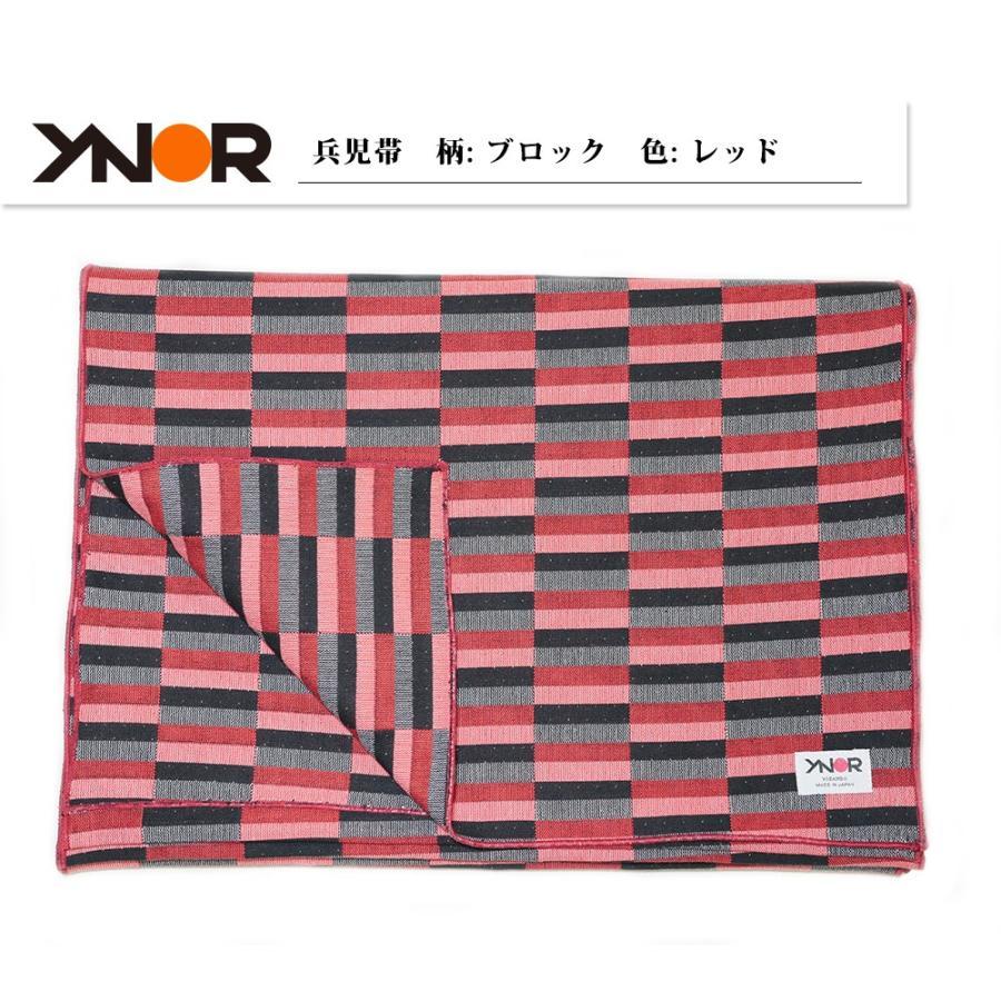 米沢織 兵児帯 浴衣帯 赤 オレンジ 黒 YNOR ワイノール ブロック|fushikian|03
