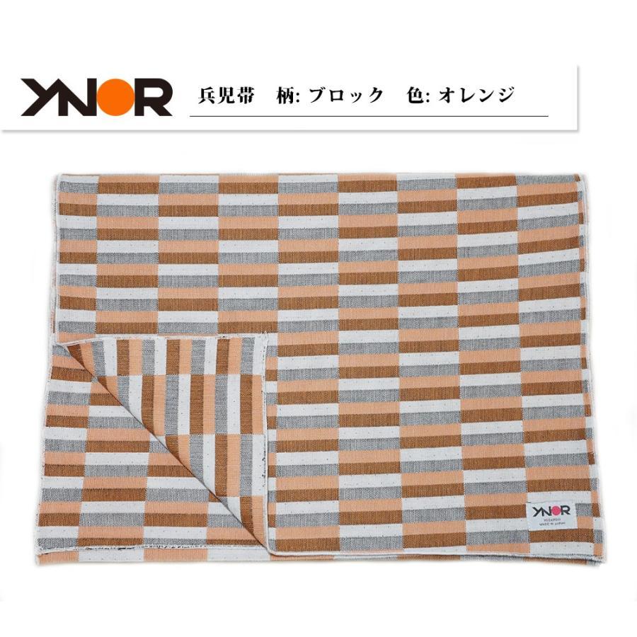 米沢織 兵児帯 浴衣帯 赤 オレンジ 黒 YNOR ワイノール ブロック|fushikian|04