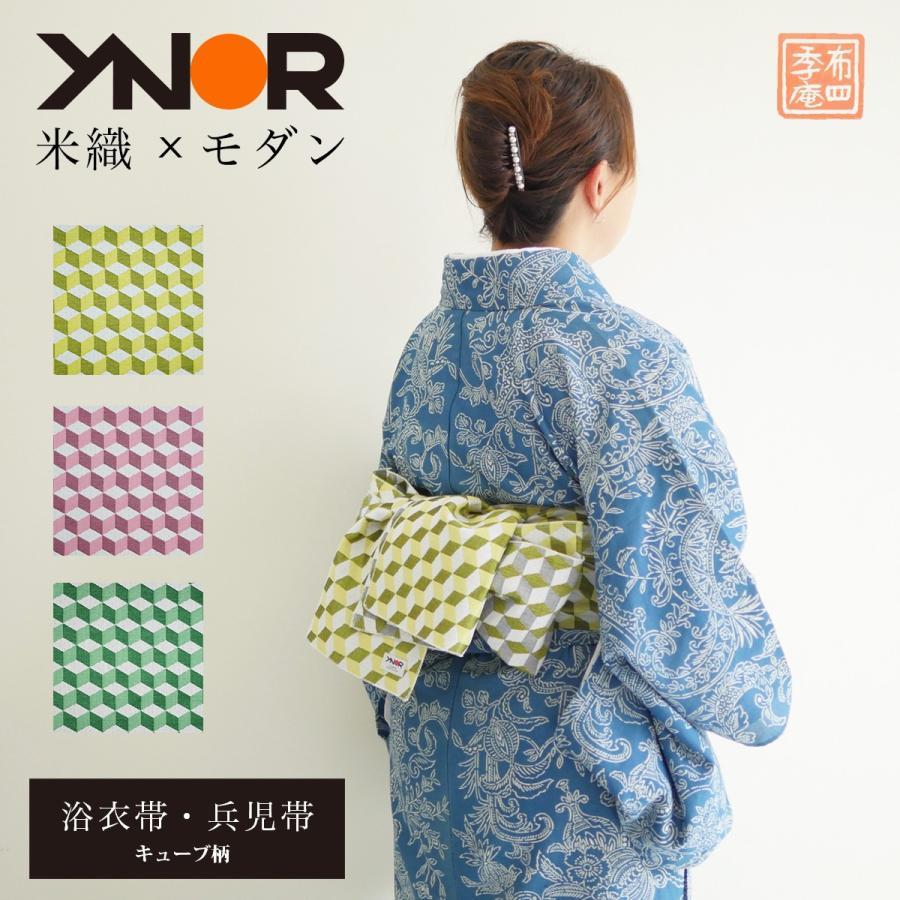 米沢織 兵児帯 浴衣帯 ピンク 黄色 緑 YNOR ワイノール キューブ fushikian