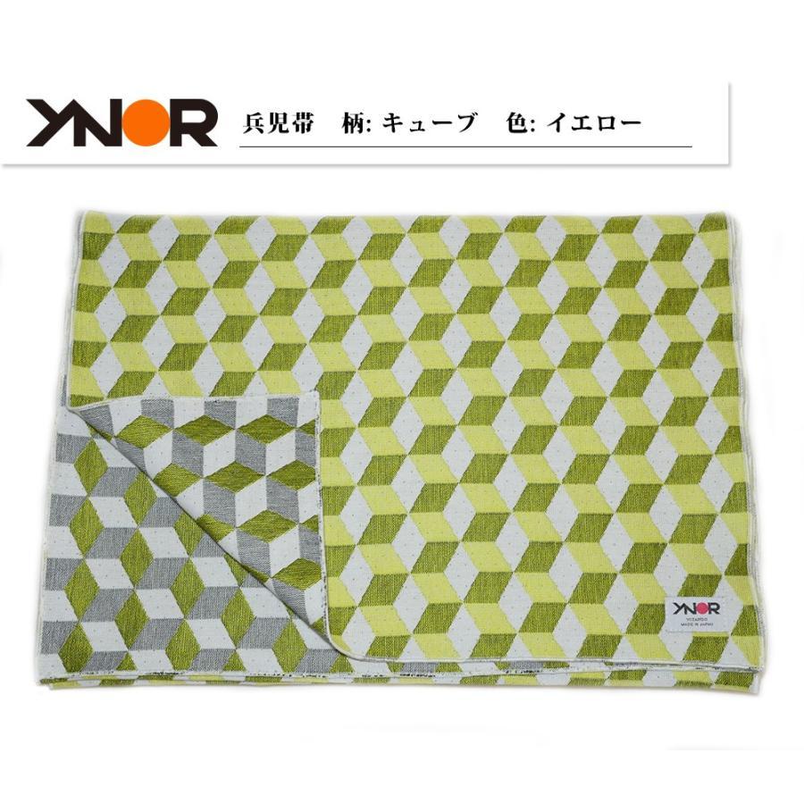 米沢織 兵児帯 浴衣帯 ピンク 黄色 緑 YNOR ワイノール キューブ fushikian 02