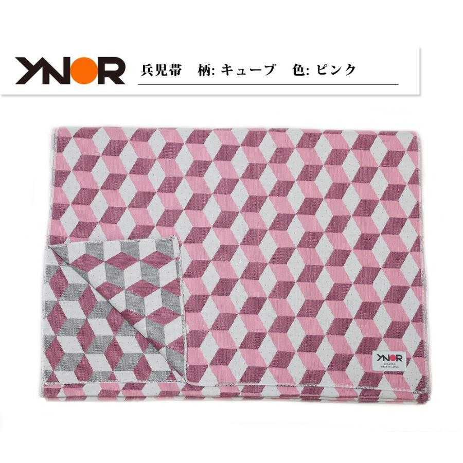 米沢織 兵児帯 浴衣帯 ピンク 黄色 緑 YNOR ワイノール キューブ fushikian 03