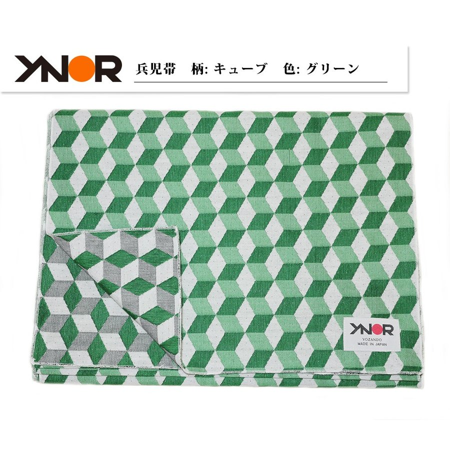 米沢織 兵児帯 浴衣帯 ピンク 黄色 緑 YNOR ワイノール キューブ fushikian 04