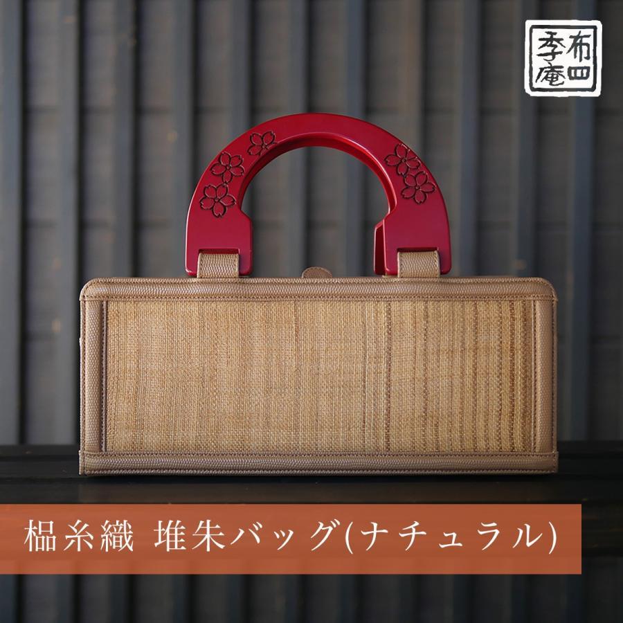 しな糸織 堆朱バッグ (ナチュラル) fushikian 03