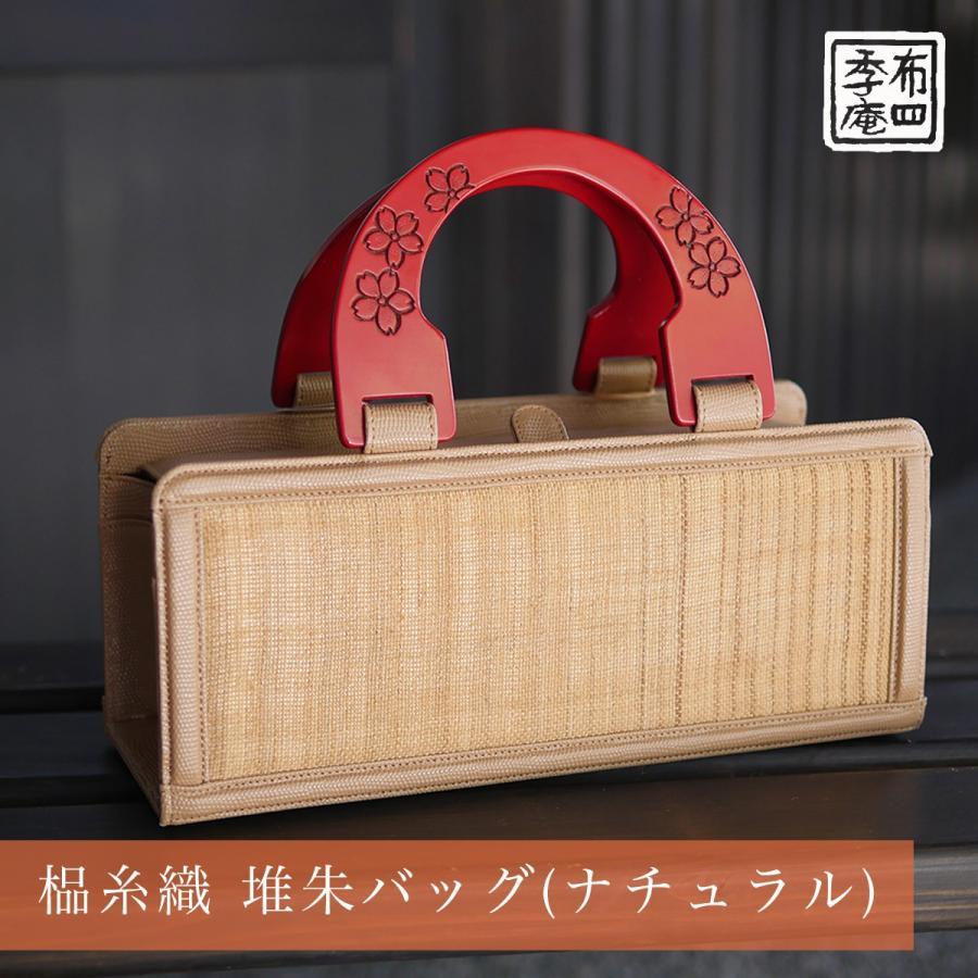 しな糸織 堆朱バッグ (ナチュラル) fushikian 04
