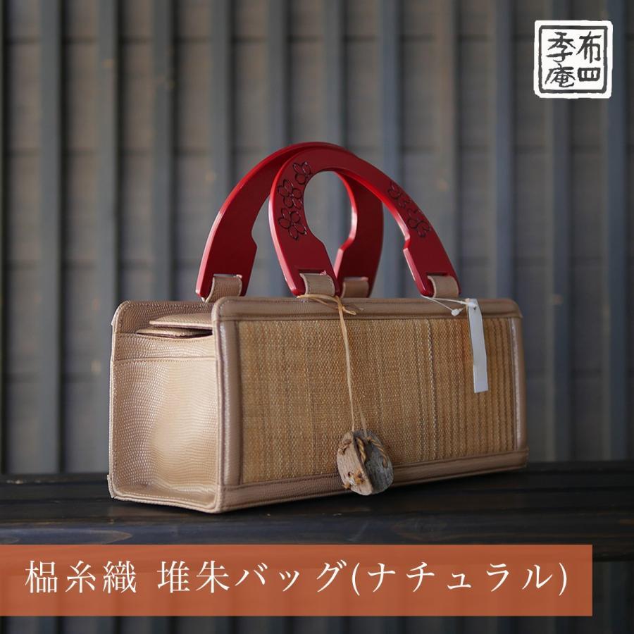 しな糸織 堆朱バッグ (ナチュラル) fushikian 05