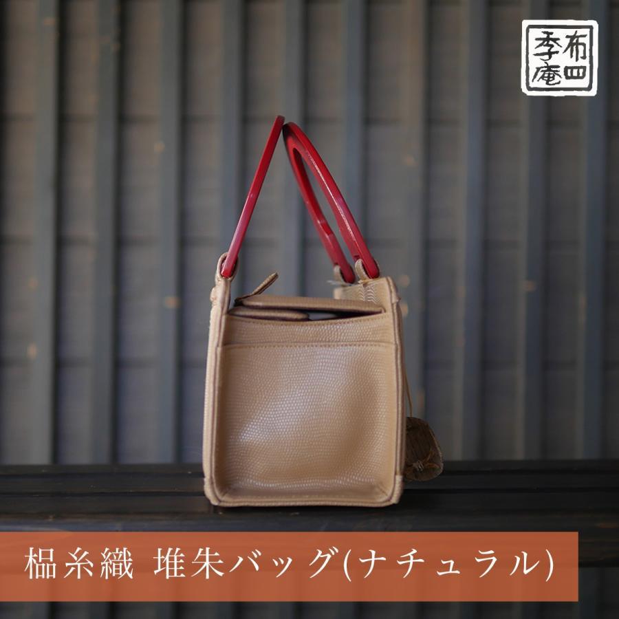 しな糸織 堆朱バッグ (ナチュラル) fushikian 06