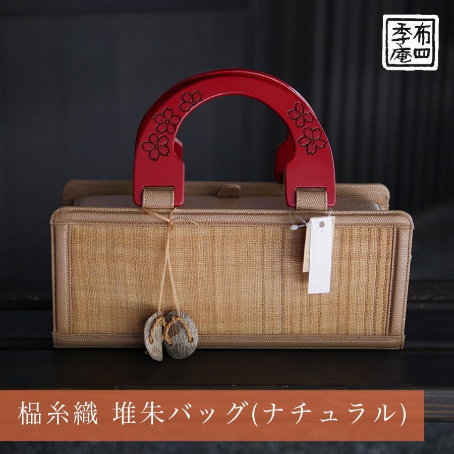 しな糸織 堆朱バッグ (ナチュラル) fushikian 07