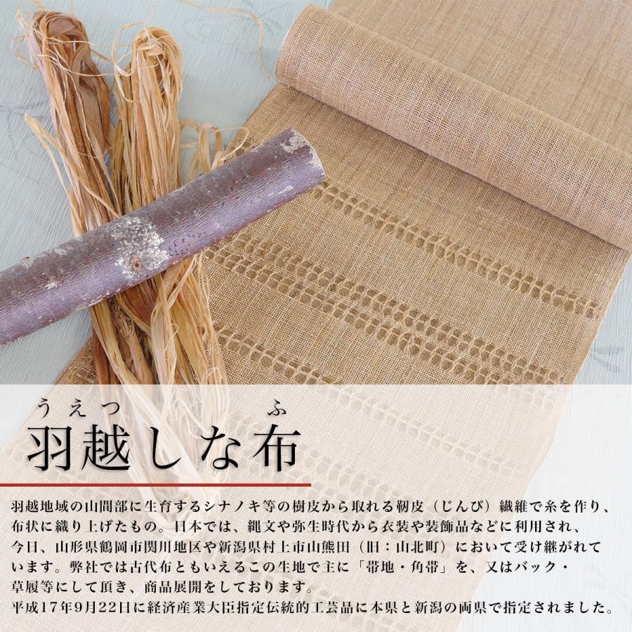 しな糸織 堆朱バッグ (ナチュラル) fushikian 08