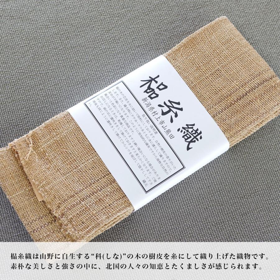 しな糸織 堆朱バッグ (ナチュラル) fushikian 09