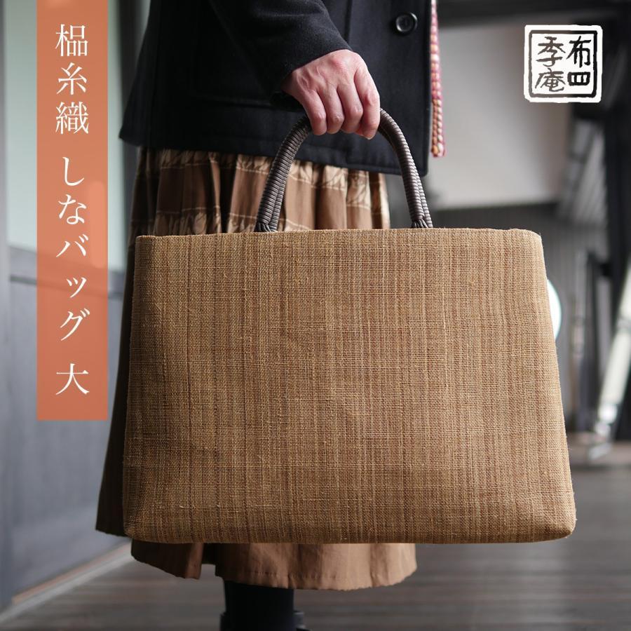しな糸織 しなバッグ 大|fushikian