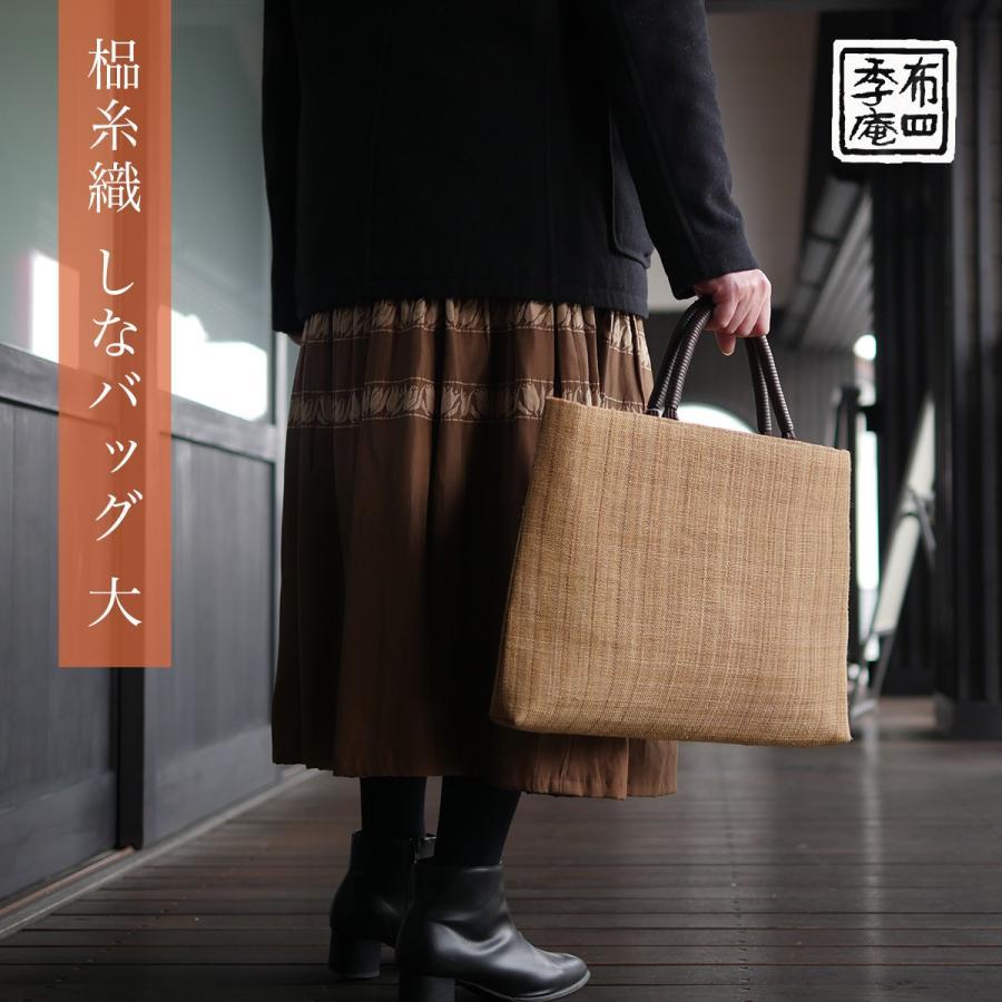 しな糸織 しなバッグ 大|fushikian|02